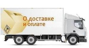 dostavka_i_oplata
